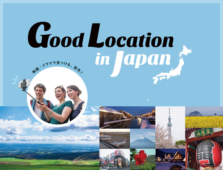 Good Location in Japan
