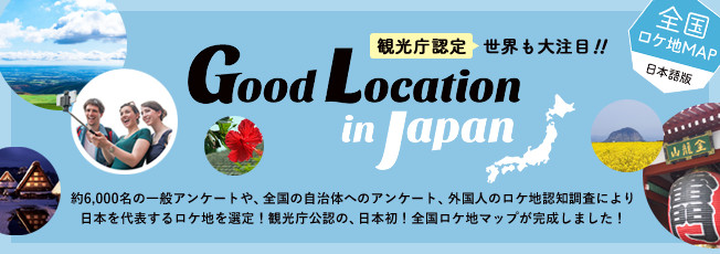 goodlocationjapan